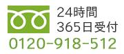 フリーダイヤル 0120-918-512